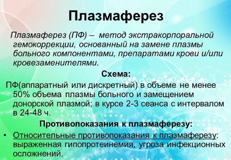 hogyan lehet megtisztítani a vért a pikkelysömörhöz népi gyógymódokkal)